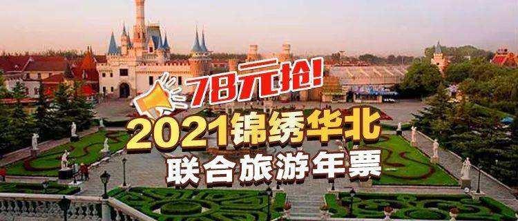 78元畅游110家景区,2021年锦绣华北联合旅游年票北京版开始发售